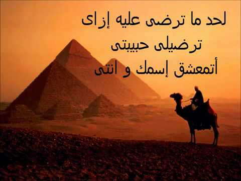 Mohammed Mounir - Ezay song lyrics-محمد منير أزاي