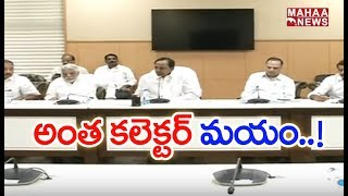 CM KCR To Introduce New Revenue System In Telangana | MAHAA NEWS