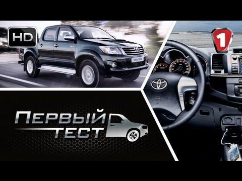 Тест Toyota Hilux