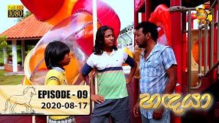 Handaya | Episode 09 | 2020-08-17