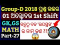 01 October Railway Group D 2018 Questions Odia ! P-27 ! Group D 2018 Odia Questions !! thumbnail
