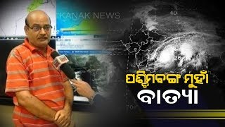 "Cyclone ""Titli"": Discussion With Weather Expert"