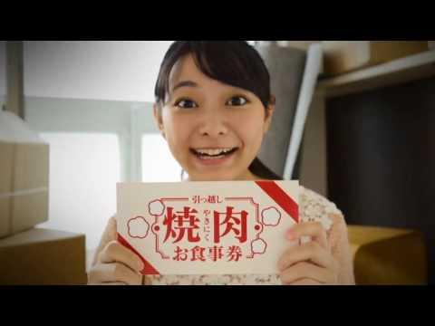 引っ越し焼き肉キャンペーンCM(彼の秘密篇)