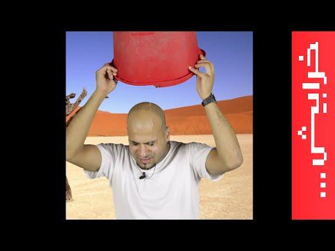 أميس الغول يقبل تحدي Ice Bucket Challenge