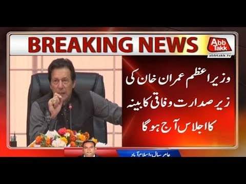 PM Imran to Chair Federal Cabinet Meeting Today