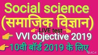 Social science class-X part-1 VVI important objective questions