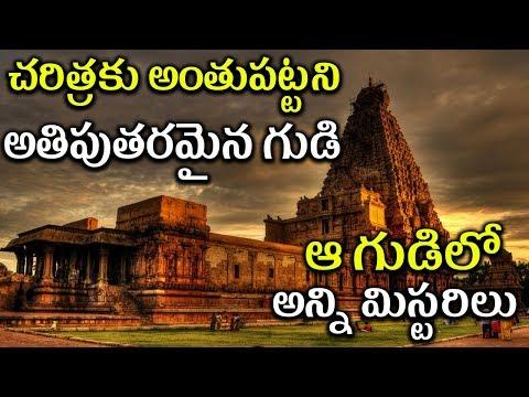 చరిత్రకు అంతుపట్టని అతిపుతరమైన గుడిఆ గుడిలో అన్ని మిస్టరిలు | Telugu Facts | Telugu Mysteries