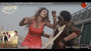 Chattai Mutu Katera जाउँ हिँड खसौली  || Relimai रेलिमाई || Full Audio || Movie Song 2073