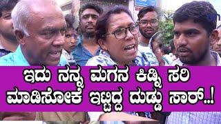 IMA Jewels : ಜ್ಯುವೆಲರಿಯಿಂದ ಮೋಸ ಹೋದ ಜನರ ಕಣ್ಣೀರು, ಕಷ್ಟ ಕೇಳೋರೆ ಇಲ್ಲ..!  | Oneindia Kannada