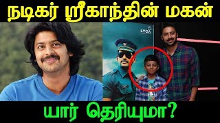 Do you know Actor Srikanth' Son?