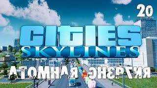 Cities Skylines (Natural Disasters) s02e20 - Атомная энергия