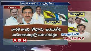 Somireddy Chandramohan Reddy Resigns For MLC post to Contest from Sarvepalli for Assembly|ABN Telugu