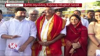 Union Minister Gajendra Singh Offers Special Prayers Lord Venkateswara Swamy | Tirumala