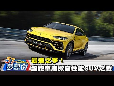 台灣-夢想街57號-20180413 最速之爭!超跑車廠掀高性能SUV之戰!