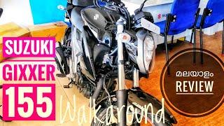 New Suzuki gixxer 155/150, Malayalam Walk around Rivew #gixxer #Biketravelvlogs