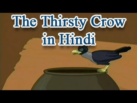 Panchatantra Tales in Hindi | The Thirsty Crow | Stories for Kids