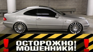 Mercedes-Benz CLK w208 развод на 3500$