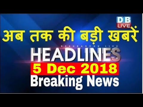 अब तक की बड़ी ख़बरें | morning Headlines | breaking news 5 Dec | india news | top news | #DBLIVE