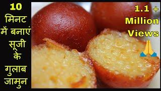 सबसे आसान गुलाब जामुन की रेसिपी - बिना खोया / Suji Gulab Jamun Recipe