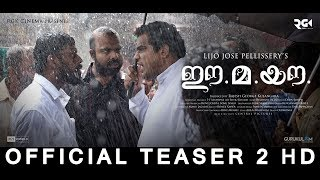 Ee.Ma.Yau Movie Official Teaser 2 HD | Vinayakan | Chemban Vinod | Dileesh Pothen |