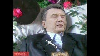 Добкин заявил о СМЕРТИ Януковича!!!
