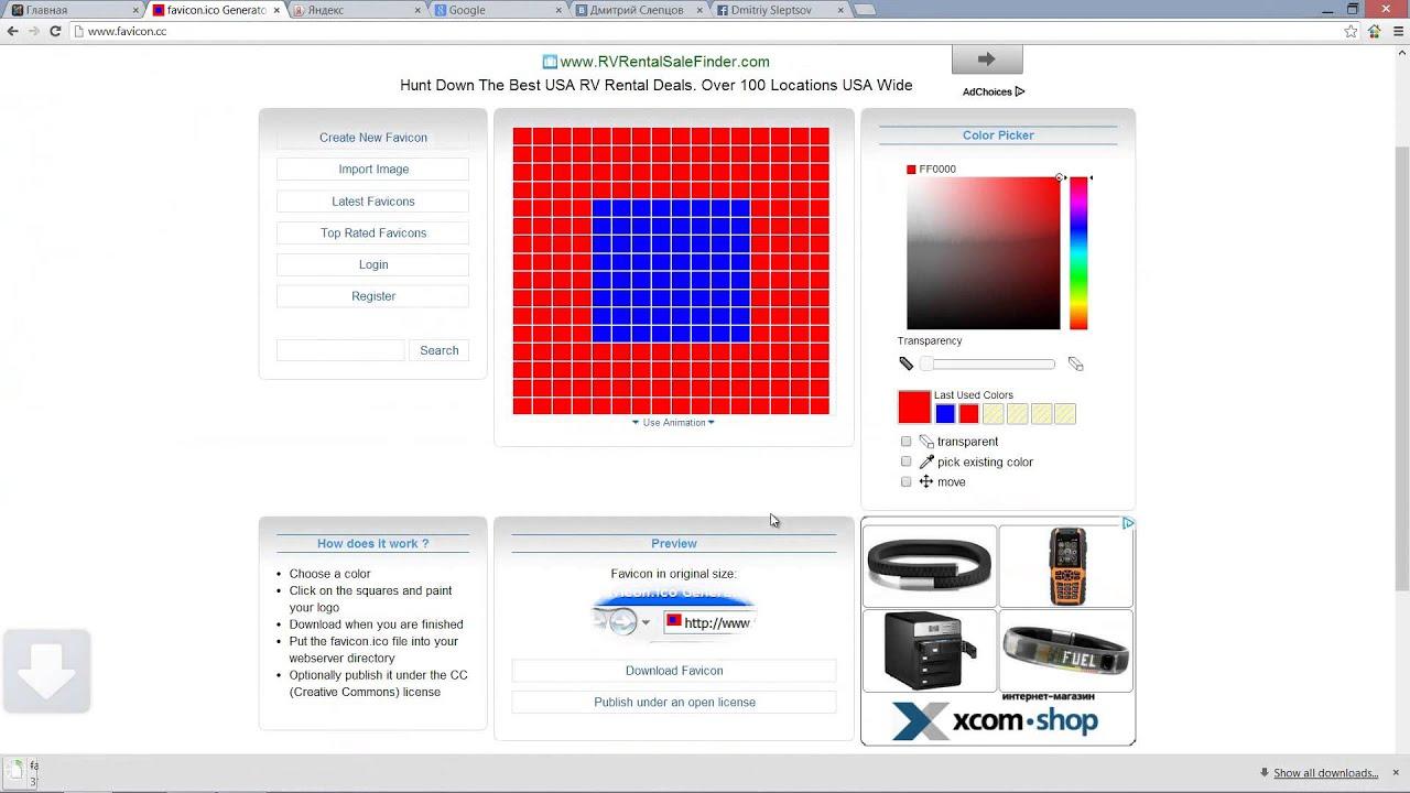 Создание фавикона (favicon.ico) для сайта Joomla! - YouTube