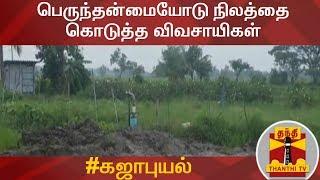 #CycloneGaja : பெருந்தன்மையோடு நிலத்தை கொடுத்த விவசாயிகள்