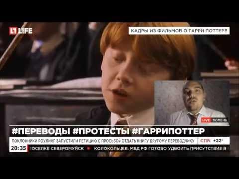 Фанаты Гарри Поттера против перевода новой книги Марией Спивак! Телеканал LIVE