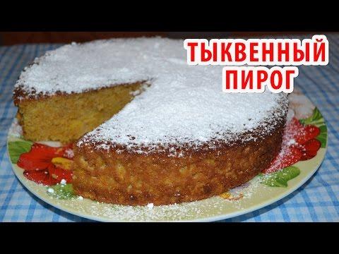 ПИРОГ С ТЫКВОЙ И ЯБЛОКАМИ. Как приготовить вкусный тыквенный пирог?  ПРОСТОЙ РЕЦЕПТ.