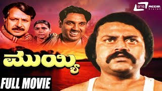 Muyyi – ಮುಯ್ಯಿ | Kannada Full Movie | Lokesh | K S Ashwath | Art Movie