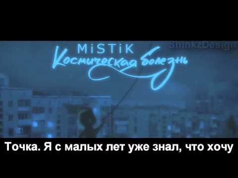 MiSTiK - Космическая болезнь - Sound By KeaM [ ТЕКСТ ПЕСНИ ]