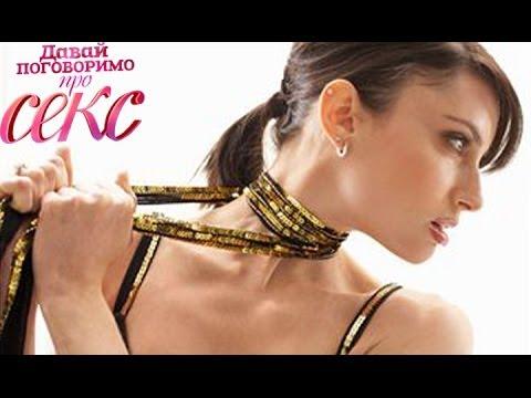 5 необычных способов получить оргазм - Давай поговоримо про секс - Выпуск 1 - Часть 2 - 05.06.2014
