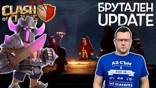 Clash of Clans - Най-якият UPDATE до момента!