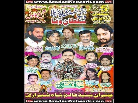 Live Jashan 5 Shaban 2018 Gujranwala