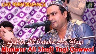 Baba Rehmat Shah Qadri Ji    Munawar Ali safi taqi Qawwal    Birthday Celebration Urs Oct 2017