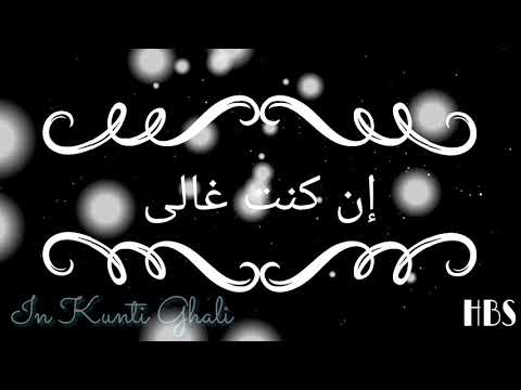 Lirik In Kunti Ghali ( إن كنت غالى )