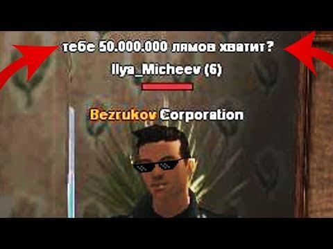 Самый безумный и богатый игрок на сервере | #7 Rodina RP CRMP