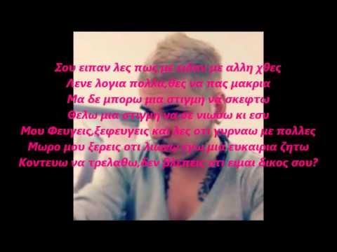ΚΑΜΙΑ ΓΥΝΑΙΚΑ ~ stan lyrics