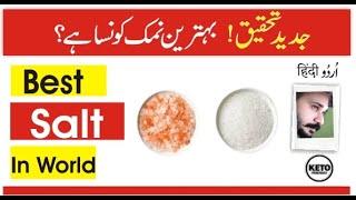 How to Choose Right Himalayan Pink Salt in Keto Diet   Ketogenic Recipes   Ali Hashmi [Urdu/Hindi]
