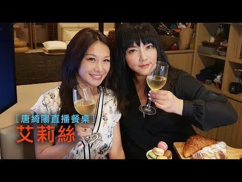 2018/08/07|唐綺陽直播餐桌|艾莉絲