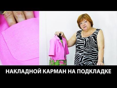 Как сшить накладной карман на подкладке своими руками Мастер класс по пошиву накладного кармана