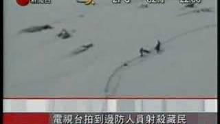 藏民被射殺片段 14 Oct 2006