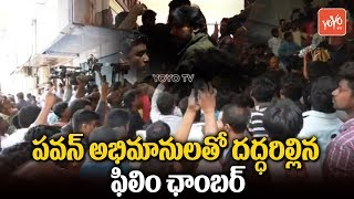 Pawan Kalyan at Film Chamber | Pawan Fans Craze | Pawan Kalyan Following | RGV