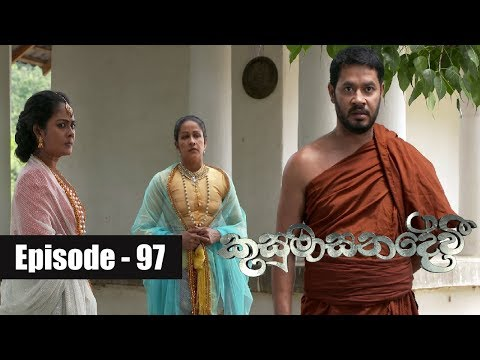Kusumasana Devi | Episode 97 06th November 2018