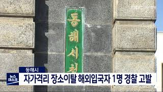 투/동해시 자가격리 장소이탈 해외입국자 경찰 고발