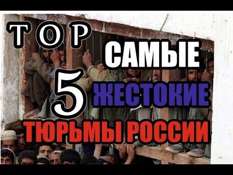 Крупнейшие тюрьмы России — СВОБОДА ЭТО РАЙ