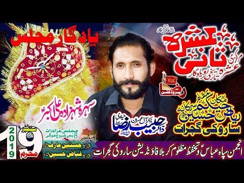 Ashra Sani   Zakir Habib Raza Haidre   19 Muharram 2019   Saroki Gujrat    Raza Production