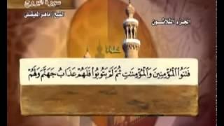 سورة البروج بصوت ماهر المعيقلي مع معاني الكلمات Al-Burooj
