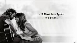 Baixar [繁中] Lady Gaga - I'll Never Love Again(我不會再愛了)
