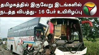 தமிழகத்தில் இருவேறு இடங்களில் நடத்த விபத்து- 16 பேர் உயிரிழப்பு | Accident